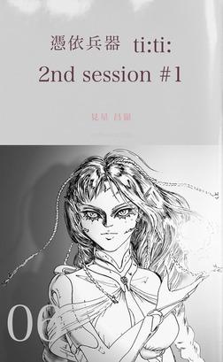 憑依兵器 ti:ti: 2nd session #1-電子書籍