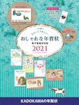 【PC推奨】 もらってうれしい おしゃれな年賀状 2021 電子書籍特別版 【シリアルコード付き】