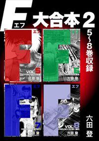F 大合本2 5~8巻収録