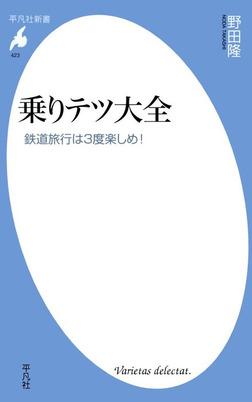 乗りテツ大全-電子書籍