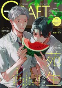 CRAFT vol.77 【期間限定】