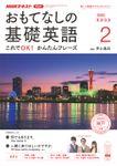NHKテレビ おもてなしの基礎英語 2020年2月号