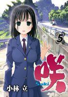 咲-Saki- 5巻
