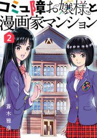 コミュ障お嬢様と漫画家マンション(2)