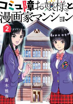 コミュ障お嬢様と漫画家マンション(2)-電子書籍