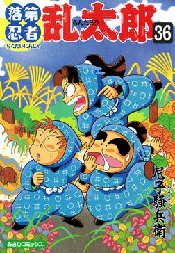 落第忍者乱太郎 36巻-電子書籍