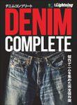別冊Lightning Vol.185 DENIM COMPLETE デニムコンプリート