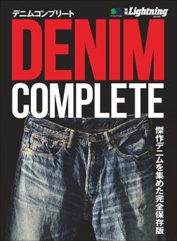 別冊Lightning Vol.185 DENIM COMPLETE デニムコンプリート-電子書籍