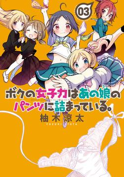 ボクの女子力はあの娘のパンツに詰まっている。(3)-電子書籍