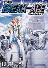 BREAK-AGE【完全版】(10)