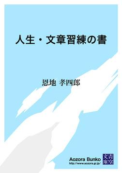 人生・文章習練の書-電子書籍