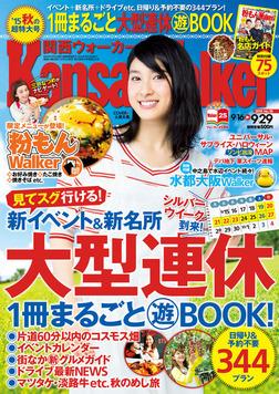 KansaiWalker関西ウォーカー 2015 No.18-電子書籍