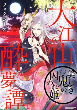 大江山酔夢譚 美しき鬼の囚われ姫 (1)-電子書籍