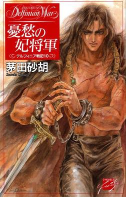 憂愁の妃将軍 デルフィニア戦記10-電子書籍