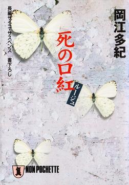 死の口紅(ルージュ)-電子書籍
