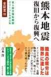 熊本地震 復旧から復興へ 老人総合福祉施設グリーンヒルみふね 全証言II