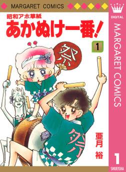 昭和アホ草紙 あかぬけ一番! 1-電子書籍