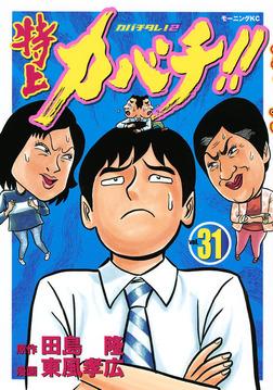 特上カバチ!! -カバチタレ!2-(31)-電子書籍