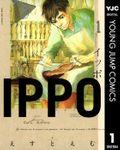 【20%OFF】IPPO【全5巻セット】