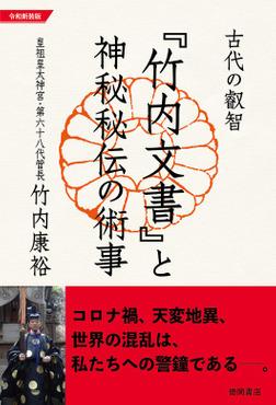 令和新装版古代の叡智『竹内文書』と神秘秘伝の術事-電子書籍
