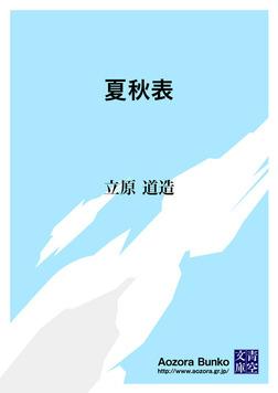 夏秋表-電子書籍