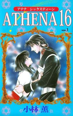 ATHENA 16 1巻-電子書籍