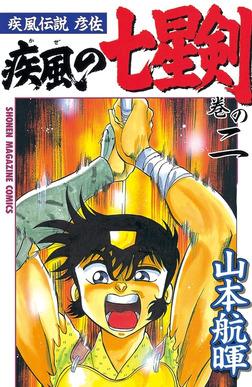 疾風伝説彦佐 疾風の七星剣(2)-電子書籍