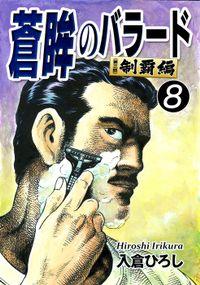 蒼眸のバラード[第三部◆制覇編](8)