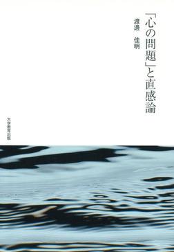 「心の問題」と直感論-電子書籍