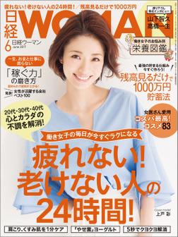 日経ウーマン 2017年 6月号 [雑誌]-電子書籍
