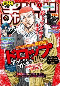 月刊少年チャンピオン2020年02月号