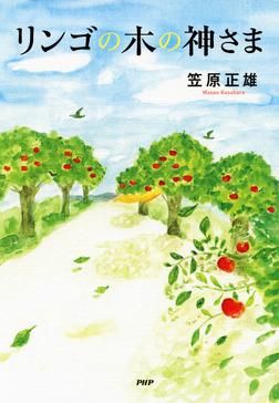 リンゴの木の神さま-電子書籍