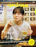 mina(ミーナ) 2021年6月号 [雑誌]