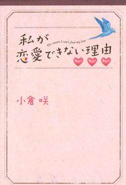 私が恋愛できない理由(上)-電子書籍