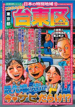 日本の特別地域10 これでいいのか 東京都 台東区-電子書籍