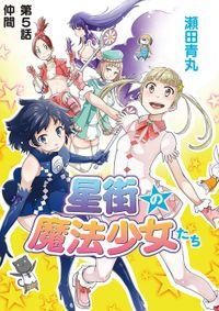 星街の魔法少女たち(5)