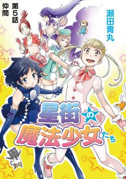 星街の魔法少女たち(5)-電子書籍