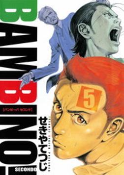 バンビ~ノ!セコンド(5)-電子書籍
