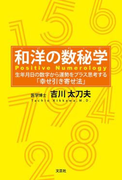 和洋の数秘学 生年月日の数字から運勢をプラス思考する「幸せ引き寄せ法」-電子書籍