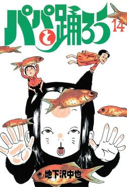 パパと踊ろう(14)-電子書籍