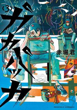 ガカバッカ(3)-電子書籍