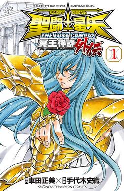 聖闘士星矢 THE LOST CANVAS 冥王神話外伝 1-電子書籍