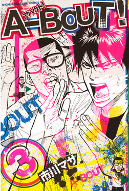 A-BOUT!(3)-電子書籍