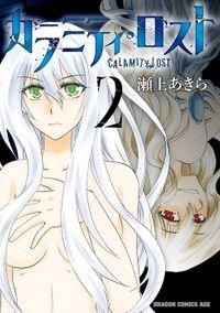 カラミティ・ロスト 2