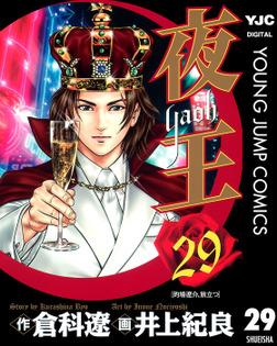 夜王 29-電子書籍