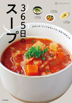 365日のスープ 365人の「とっておきレシピ」をあつめました-電子書籍