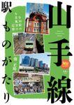 旅鉄BOOKS 028 山手線駅ものがたり