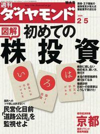 週刊ダイヤモンド 05年2月5日号