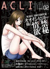 アクリコミック(フルカラー)vol.2