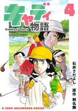 石井さだよしゴルフ漫画シリーズ キャディ物語 4巻-電子書籍
